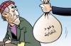 """ماتايحشموش… منتخب يقدم الوعود الكاذبة و يبيع الوهم للساكنة في """"أكياس"""" الحملات الانتخابية !"""