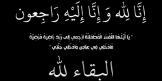 الله يرحمها… وفاة والدة الزميل الصحفي عبد الله عزي وطاقم تاكسي نيوز يتقدم بالتعازي