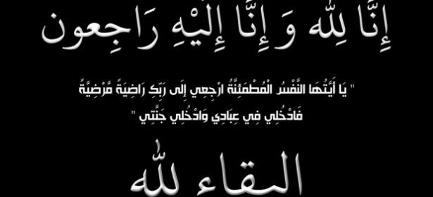 الله يرحمو… وفاة أشهر وأقدم طبيب اختصاصي في الامراض العقلية والنفسية ببني ملال