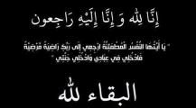 الله يرحمو… وفاة والد المصطفى مدني نائب رئيس فدرالية المحامين الشباب