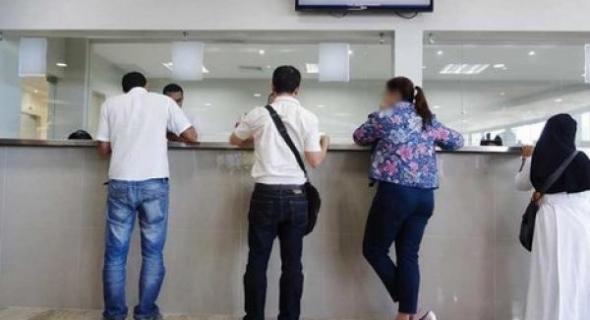 عاجل… وزارة الإقتصاد والمالية وإصلاح الإدارة تصدر بلاغا هاما لعموم الموظفين والمواطنين