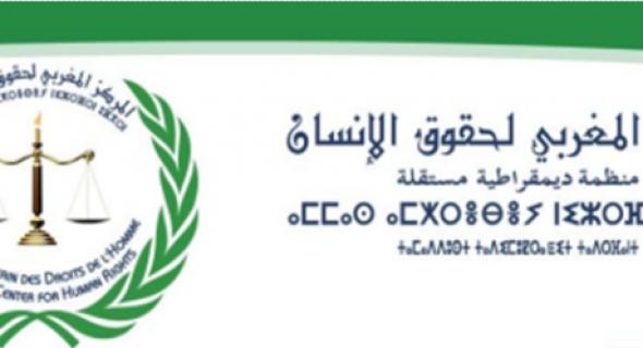 انطلاق أولى جلسات المحاكمة في قضية سب وشتم وتهديد حقوقيي cmdh