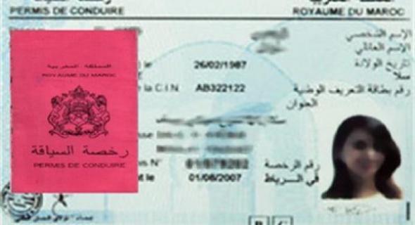 بلاغ هام من وزارة التجهيز والنقل حول تجديد رخص السياقة وشهادة تسجيل السيارات
