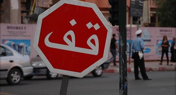 """مديرية الأمن تضع حدا للجدل حول علامة """"قف"""" وتصدر بلاغا توضيحيا عاجلا لعموم المواطنين -البلاغ-"""