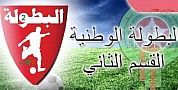 رجاء بني ملال لكرة القدم يستقبل متصدر الترتيب  فريق الجمعية السلاوية بالملعب البلدي لبني ملال