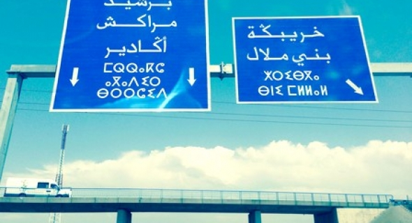 احذروا… هكذا تحولت لوطوروت بني ملال برشيد إلى طريق مهجور و شبح يخيف السائقين  !
