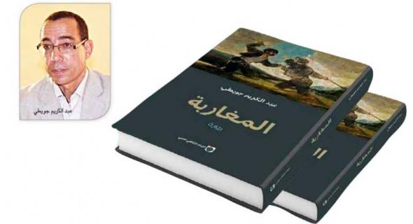 الروائي الكبير إبن بني ملال عبد الكريم الجويطي إبداع بلا حدود
