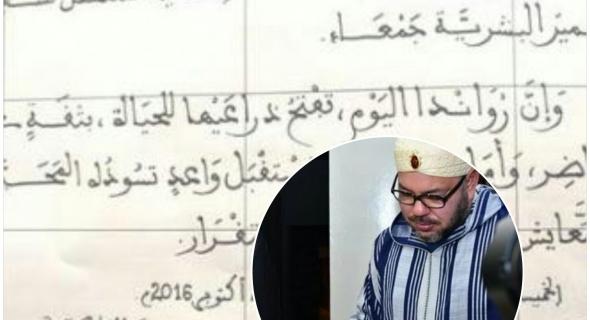روعة خط الملك محمد السادس تشعل الفيسبوك – صورة مسربة-