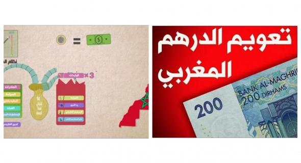 بالفيديو… أجي تفهم بطريقة بسيطة عملية تعويم الدرهم المغربي وانعكاساتها على جيوب المواطنين