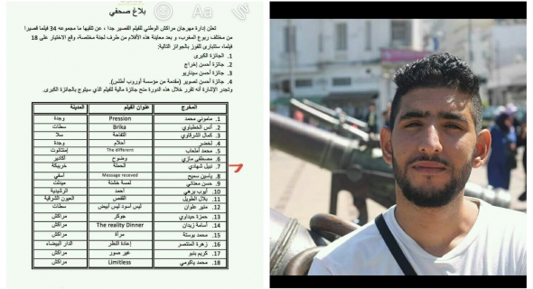 المخرج الشاب نبيل شهادي يمثل خريبكة بمهرجان مراكش للفيلم القصير