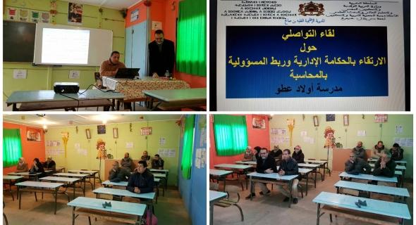 مدرسة اولاد عطو المديرية الاقليمية للتعليم الفقيه بن صالح و موضوع الارتقاء بالحكامة وربط المسؤولية بالمحاسبة