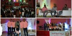 حركة الطفولة الشعبية بسوق السبت تكرم الجيلالي العمرانيالمدير السابق لدار الشباب علال بن عبد الله