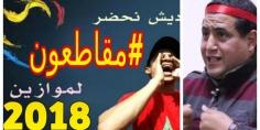 """آش تايقول هدا… المحامي الهيني يخرج بتدوينة مثيرة ويصف المغاربة مقاطعي مهرجان موازين """"بالظلاميين"""" ويقول :""""لا للارهاب""""!!"""