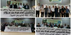 موظفو الجماعات الترابية بإقليم بني ملال يؤسسون الفرع الاقليمي للجمعية الوطنية لموظفي الجماعات الترابية بالمغرب