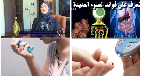 """بالفيديو وهام جدا… أجيو تعرفو منافع الصيام الصحية مع الأخصائية """"إكرام ياسين"""" في الحلقة 44 من """"صحتك مع إكرام ياسين"""""""