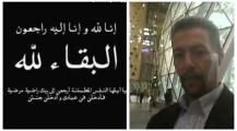 الله يرحمو… الأستاذ سعيد شجيع أستاذ التربية الإسلامية يُفارق الحياة وأُسرة التعليم حزينة