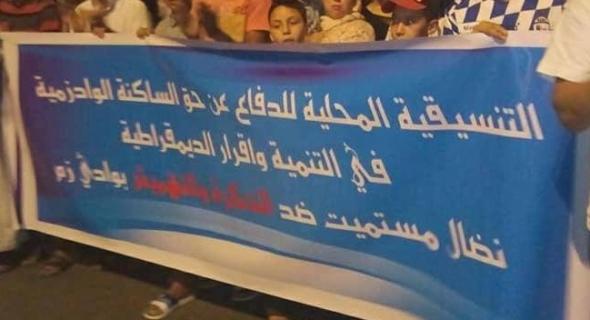 هيئات سياسية ونقابية وحقوقية محلية بوادي زم تطالب بالنهوض بأوضاع المدينة ورفع الإقصاء عنها-بيان-