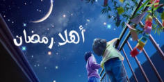 هشام العيساوي خبير فلكي من أزيلال يكشف عن أول أيام رمضان وعيد الفطر