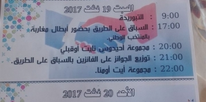 الملتقى الصيفي لاربعاء اوقبلي في نسخته السادسة من 18 الى 20 غشت 2017 -البرنامج-