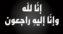 جمعية الاعالي للصحافة تعزي الكريش عبد الرحيم مصور عمالة ازيلال في وفاة والده بفرنسا