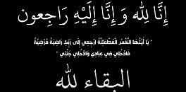 عاجل …. وفاة الحاج محمد الشطبي والد اللاعب حمزة الشطبي والمسير السابق لرجاء بني ملال