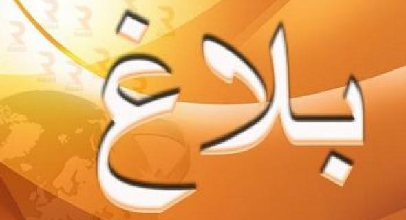 الجمعية المغربية لحماية اللغة العربية تنظم مناظرة دولية في موضوع : تطور لغات البحث العلمي والتكنولوجي في الدول العربُفونية