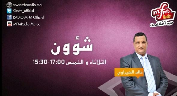 برنامج شؤون يستضيف فاعلين جمعويين من أزيلال بينهم الزميل محمد أوحمي اليوم الثلاثاء