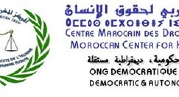 النصب والاحتيال باسم حقوق الانسان يدفعان ممثلي المركز المغربي لحقوق الانسان بجهة بني ملال خنيفرة  للتبرئ-بيان-