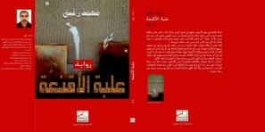 """الإعلامي الكاتب والشاعر محمد رفيق يصدر عمله الروائي الأول بعنوان """" علبة الأقنعة """"  أحداثها انطلقت من بني ملال نحو العالم"""