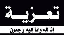تاكسي نيوز تعزي الزميل الصحافي محمد باهي في وفاة عمه العربي باهي