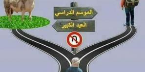 عيد الاضحى و الدخول المدرسي اهم االانشغالات التي تجمع المغاربة من ذوي الدخل المحدود