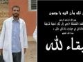 وزير التربية الوطنية يعزي في وفاة الأستاذ يوسف شهيد الواجب الوطني  -نص التعزية –