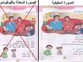 عاجل… وزارة التربية الوطنية توضح للمغاربة حقيقة الصور المتداولة وتحذرهم من الصور المفبركة للمقررات الدراسية =الصور=
