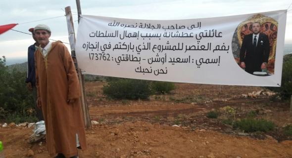 """بالفيديو…سكان المغرب العميق :""""نحبك يا جلالة الملك لكن ظلمونا وقطعوا علينا الماء في مشروع أنجزته وساهمنا فيه بأرضنا """""""