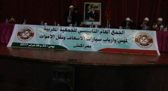 تأسيس الجمعية المغربية لمهني وأرباب سيارات الإسعاف ونقل الأموات -الصور-