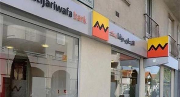 """البنك الإيطالي يجمد أنشطة """"وفا بنك"""" ويفرض عليه عقوبات قاسية"""