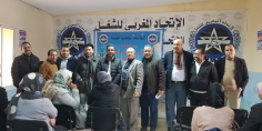 الاتحاد المغربي للشغل قطاع الصحة يتدارس مشاكل الشغيلة و يقرر تنظيم المؤتمر الجهوي الثاني خلال مارس المقبل وملف القابلات والأطباء والصيادلة وجراحي الاسنان على الطاولة