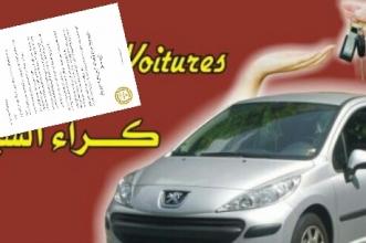 """جمعية عين اسردون لكراء السيارات تنضم لاحتجاج """"لفلام"""" بسبب غلاء التأمين -+بيان-"""
