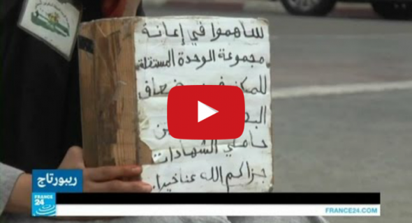بالفيديو ..ربورتاج لفرانس 24 يفضح تهميش واقصاء ذوي الاحتياجات الخاصة في سوق الشغل بالمغرب