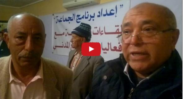 تصريح لرئيس جماعة دار ولد زيدوح عقب انتهاء اللقاء التواصلي مع جمعيات المجتمع المدني -فيديو-