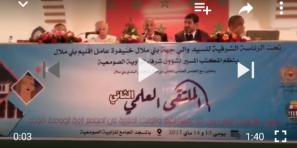الملتقى العلمي الثاني للزاوية الصومعية بحضور رئيس المجلس العلمي ورئيس المجلس الجماعي لبني ملال = فيديو=