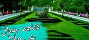 بالفيديو… شاهد جمال مدينة  بني ملال