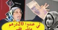 وزيرة ال20 درهما 'تبرع' البرلمانيين بسندويتشات ثمنها 200 درهم