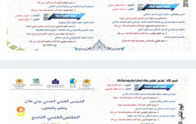 """المجلس العلمي لبني ملال ينظم الملتقى العلمي التاسع في موضوع """"أصول المذهب المالكي وبناء الفكر الوسطي"""" + البرنامج"""