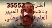 سابقة… شرطي لايزال يمارس وظيفته يوجه شكاية عبر فيديو للمدير العام للأمن الوطني هذا مضمونها =الفيديو=