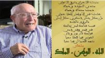 الله يرحمو… علي الصقلي كاتب النشيد الوطني المغربي في ذمة الله