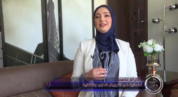 """الحلقة 45 بالفيديو… الأخصائية إكرام ياسين تستمر في تقديم حلقاتها المتميزة وهذه المرة تحت عنوان :"""" كيفاش نقسم الوجبات في رمضان"""""""