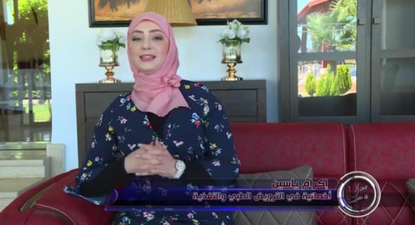 """بالفيديو وهام في رمضان… الأخصائية اكرام ياسين تقدم الحلقة 46 من """"صحتك مع إكرام ياسين"""" في موضوع"""" تفادي الانتفاخات وزيادة الوزن في رمضان"""""""