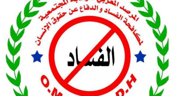 النسيج الحقوقي بإقليم أزيلال يتعزز بتأسيس المكتب الإقليمي للمرصد المغربي للرقابة المجتمعية لمكافحة الفساد والدفاع عن حقوق الإنسان