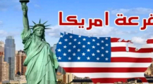 هام … وزارة الخارجية الأمريكية تعلن عن بدأ التسجيل في قرعة أمريكا